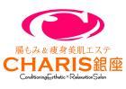 CHARIS銀座