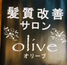 髪質改善サロン olive 町田