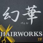 hair works 幻華