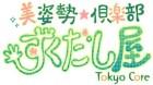 TokyoCore美姿勢☆倶楽部ずくだし屋