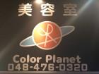 カラープラネット志木店