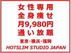 ホットスリムスタジオジャパン関内駅前店