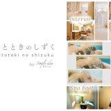Simple idea Relax 恵比寿店(シンプルアイデアリラックス エビステン)