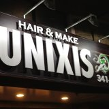 HAIR&MAKE UNIXIS(ユニキス)