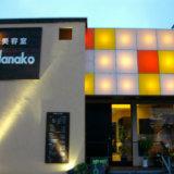 美容室Hanako 東通店(ハナコ)