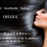 Hair Aesthetic Salon OHANA(オハナ)