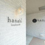 hanabi-ハナビ- inokuchi(ハナビイノクチ)