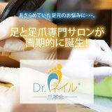 ドクターネイル・爪革命 沖縄(ドクターネイルツメカクメイ)