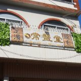 足湯処 常盤堂(アシユドコロトキワドウ)