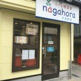 小さな理容店 nagahora(チイサナリヨウテンナガホラ)