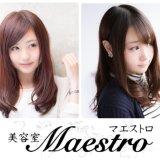 美容室Maestro(マエストロ)
