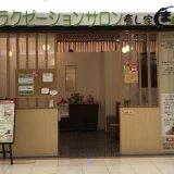 癒し家まぁる エコールマミ店(イヤシヤマァルエコールマミテン)