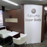 都度払い制・美肌全身脱毛&育毛促進専門店 Rakumo(ラクモ)