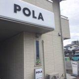 POLA エステイン ぱれっと(ポーラエステインパレット)