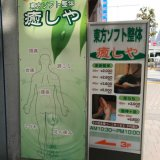 東方ソフト整体 癒しや(トウホウソフトセイタイイヤシヤ)