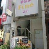 美容室Fine(ビヨウシツファイン)