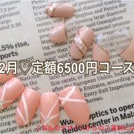 ジェルネイル★定額コース《C》6500円