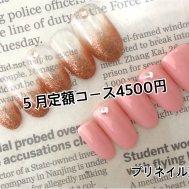 5月定額コース☆4500円