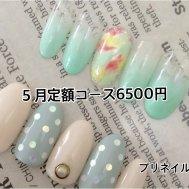5月定額コース☆6500円