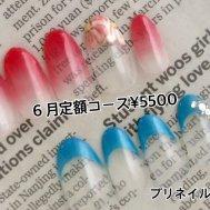 定額コース¥5500