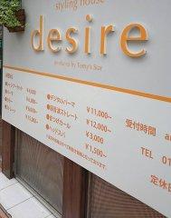 desire 下高井戸店