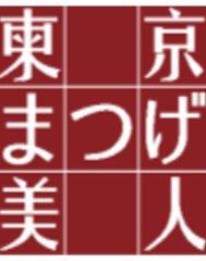 藤田 理子