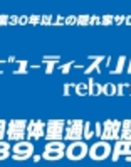 ビューティースリム reborn 新宿店