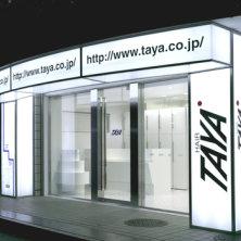 TAYA たまプラーザ店(タヤ タマプラーザテン)