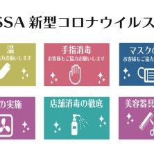 BASSA 新所沢店(バサシントコロザワテン)