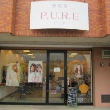 美容室 P.U.R.E(ピュア)