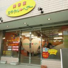 ミラクルヘアー白岡店(ミラクルヘアー)