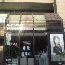 PIERROTパート1(ピエロ)