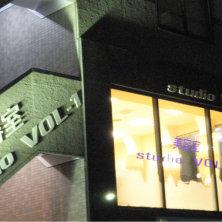 studio VOL-1(スタジオヴォルワン)