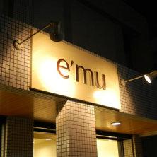 e'mu(エミュー)