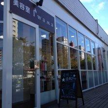 BEAUTY SALON IWAMA 辻堂店(ビューティーサロン イワマ)