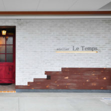 atelier Le Temps(アトリエルタン)