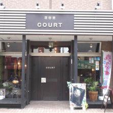 COURT 武蔵藤沢(コート)