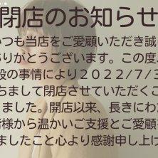 Ash 元町店(アッシュ)