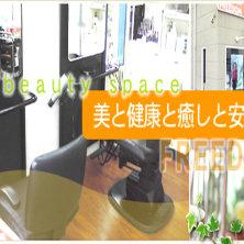 beauty space FREEDOM(フリーダム)