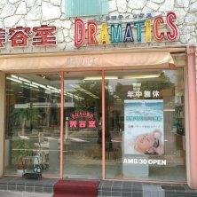DRAMATICS 小野田駅前店(ドラマティックス)