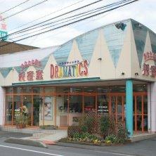 DRAMATICS 厚南店(ドラマティックス)