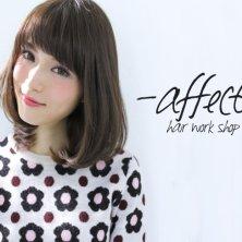 affect(アフェクト)