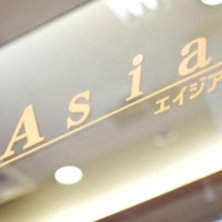 Asia(エイジア)