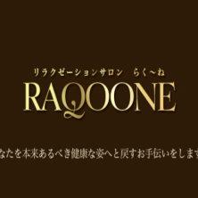 RAQOONE 八幡町店(ラクーネ)