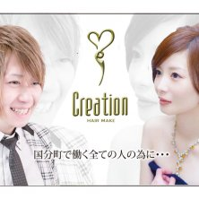 Creation HAIR MAKE(クリエイション)