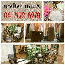atelier mine(アトリエマイン)