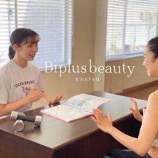 Biplus Beauty 松山店(ビプラスビューティー)