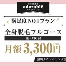 adorableイオンモールナゴヤドーム前店(アドラーブル)