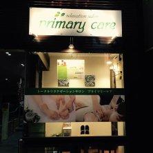 primary care 新潟駅前店(プライマリーケア)