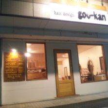 hair design goo-kan 鎌取店(グーカン)